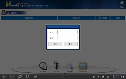 玩書籍App|TalentMeeting免費|APP試玩