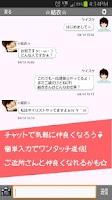 Screenshot of いちごトーク