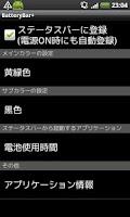 Screenshot of BatteryBar+