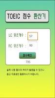 Screenshot of 2012_토익계산기