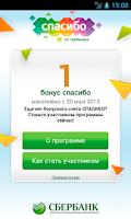 Screenshot of Спасибо от Сбербанка