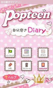 自分磨きDiary - screenshot