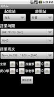 Screenshot of 高鐵Go(購)