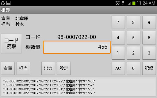 棚卸 PRO for Android