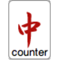 麻雀カウンタ(Mahgong Counter) icon