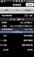 Screenshot of 香港地鐵輕鐵(經典版)