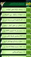 Screenshot of دايت شوب