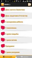 Screenshot of СМС поздравления от SMSki.Mobi
