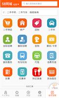 Screenshot of 同城-招聘,兼職,租房,二手房,團購,拼車,二手車