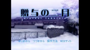 Screenshot of 贈与の二月