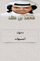 Screenshot of شيلات محمد فهد