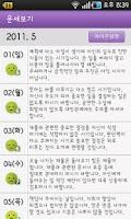 Screenshot of 월별운세5월