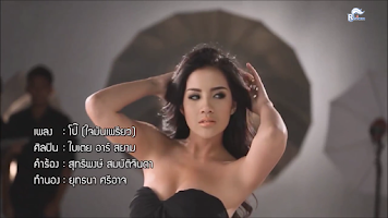 Screenshot of Thai Music Video