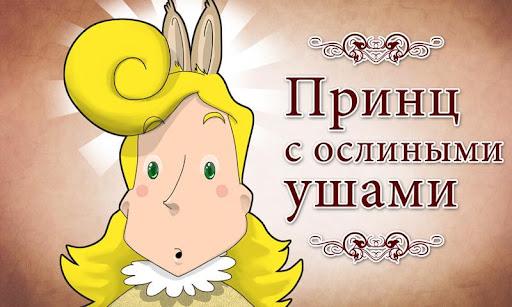Принц с ослиными ушами
