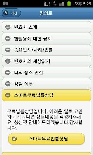 【免費商業App】법률상담포털 올바로-APP點子