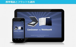 Screenshot of CamScanner for Nakabayashi