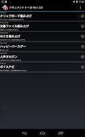 Screenshot of DTalker Japanese TTS