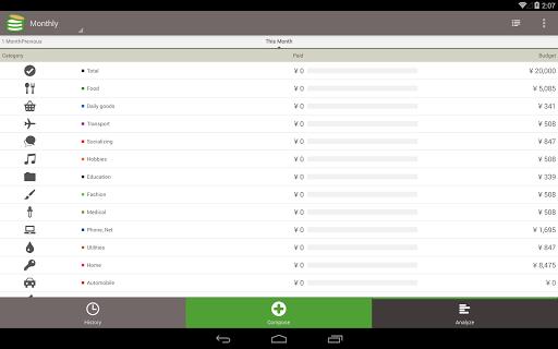 Zaim - screenshot