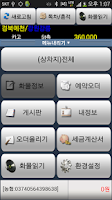Screenshot of 인성콜화물