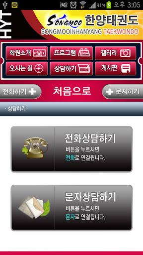 【免費教育App】한양태권도-APP點子