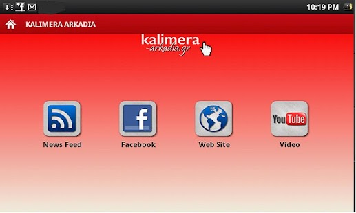 KALIMERA ARKADIA NEWS - screenshot