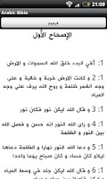 Screenshot of Arabic Bible