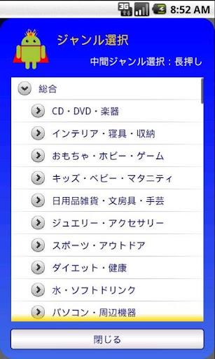 【免費購物App】ランキン王子-APP點子