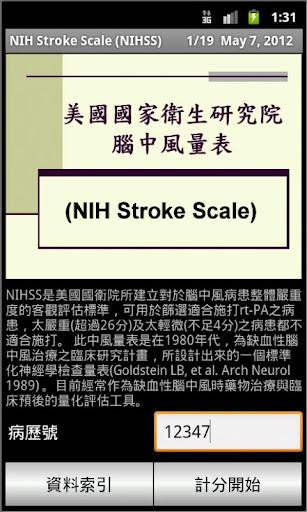 NIHSS 中文版腦中風量表