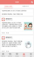 Screenshot of 해피맘-육아맘 필수앱 (이웃맘 친구, 임신 출산 정보)