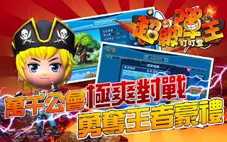 Screenshot of 超級彈王 —叮叮堂正式版