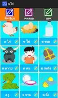 Screenshot of หัดเขียน ก.ไก่ ก-ฮ สระไทย