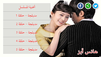 Screenshot of أميرتي أنت 2014