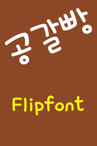 ATBallon™ Korean Flipfont