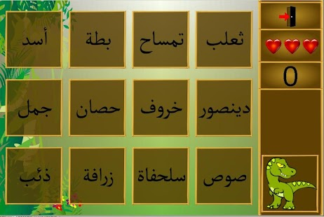 Play and Learn Arabic Language - screenshot