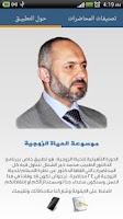 Screenshot of الحياة الزوجية -الدكتور الشعال