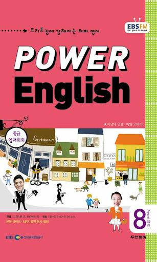 EBS FM Power English 2012.8월호