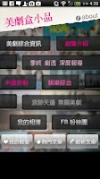 Screenshot of 美劇盒小品