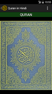 Quran Majeed-Hindi - screenshot