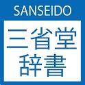 SANSEIDO Dictionary icon