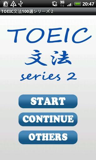 AndroidでTOEICシリーズ2