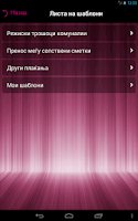 Screenshot of Stopanska banka (Android 2.1+)