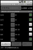Screenshot of (試用版)個体値計算機[ふしぎなアメ専用]