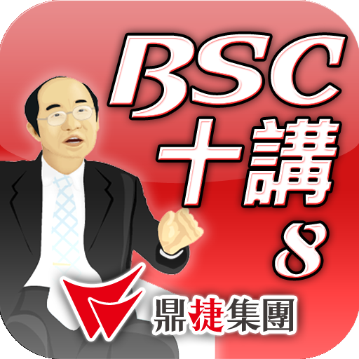 BSC十講-第八講 BSC導入步驟概述(下) 商業 LOGO-玩APPs