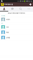 Screenshot of 카톡 대화 수정 (카톡 조작 패러디)