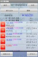 Screenshot of パチンコ・パチスロ収支管理帳-K-Navi