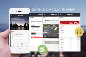 Screenshot of 아파트너 APTNER - 맞춤형 아파트 어플리케이션