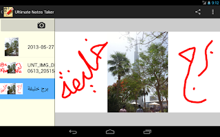 Screenshot of Ultimate Notes Taker