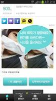 Screenshot of 오백인–500명이 내질문에 답한다!? 필수추천어플