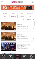 Screenshot of MnetTV(엠넷TV)-엠카투표,멀티캠