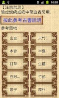 Screenshot of Chinese Medicine Life